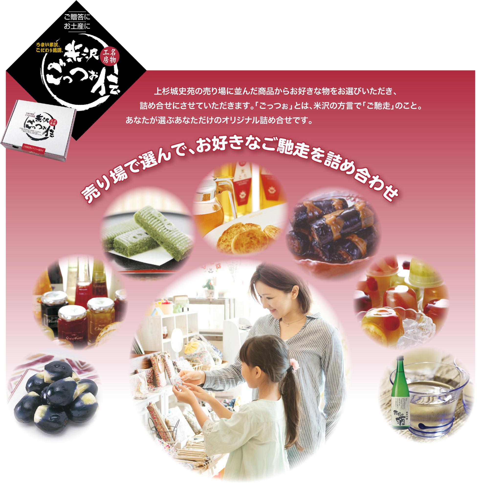 「米沢ごっつぉ伝」売り場で選んで、お好きなご馳走を詰め合わせ