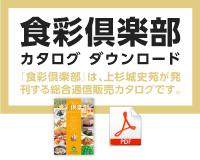 食彩倶楽部 カタログ・ダウンロード