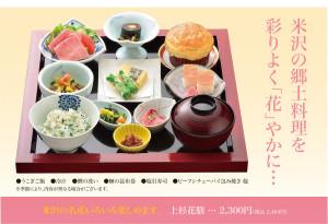 米沢の名産いろいろ楽しめます。 上杉花膳