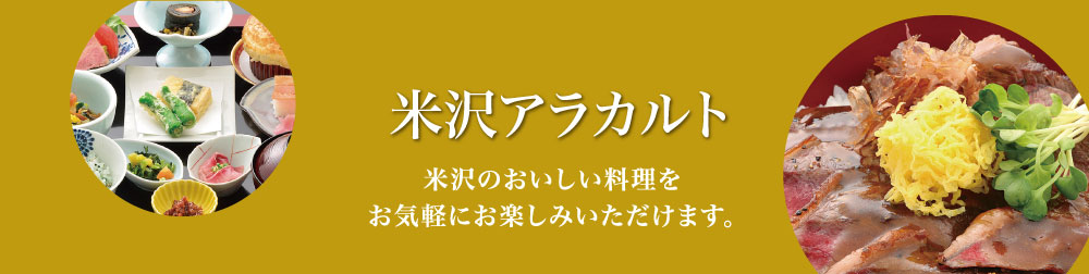 米沢アラカルト 米沢のおいしい料理をお気軽にお楽しみいただけます。