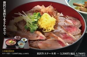 ステーキ丼/米沢牛ステーキ丼