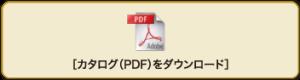 カタログ(PDF)ダウンロード