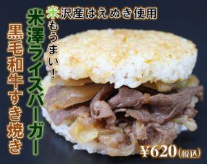 ライスバーガーPOP_スマホ用(D)
