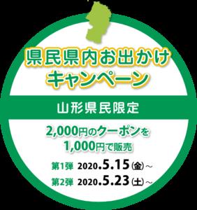 yamagata-ouen_topimage3_icon