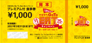 やまがたGoToEAT_ticket